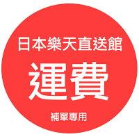 台灣補單日本送修國際運費-(訂單號碼: 0046010-181212-0529160125 )-日本樂天直送館-日本商品推薦
