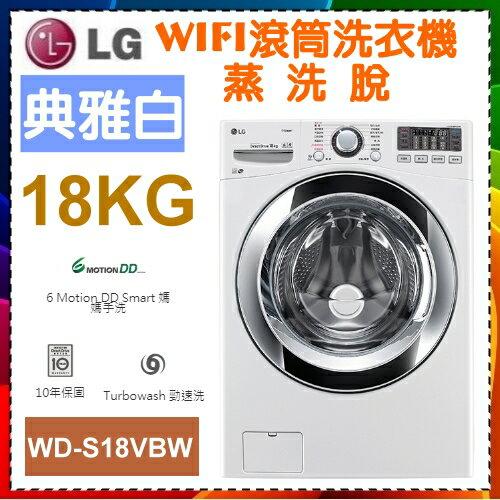 <br/><br/>  【LG 樂金】18公斤 WiFi滾筒洗衣機(蒸洗脫) 典雅白《WD-S18VBW》馬達十年保固<br/><br/>