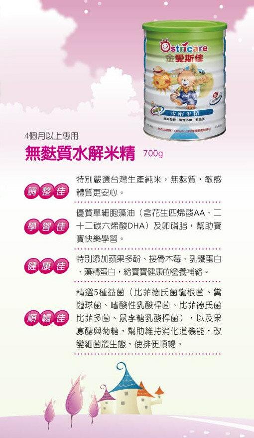 『121婦嬰用品館』金愛斯佳無麩質水解米精700g(5罐,再贈1罐)共6罐 1