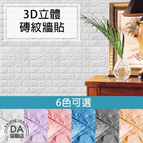 《居家用品任選四件88折》高質感 3D 仿磚塊 印花田園素色 文化石 防水 立體 磚紋 壁貼 壁紙 牆磚壁貼 電視牆 多色可選
