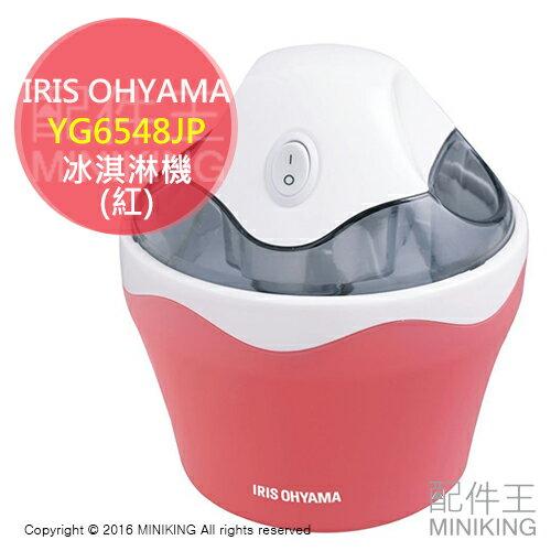 【配件王】現貨日本IRISOHYAMAICM01紅冰淇淋機ICM01-VS製冰DIY冰淇淋