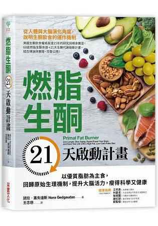 燃脂生酮21天啟動計畫:以 脂肪為主食,回歸原始生理機制,提升大腦活力,瘦得科學又健康