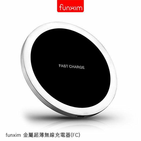 【愛瘋潮】99免運funxim金屬超薄無線充電器(FC)(統)充電器無線充電器