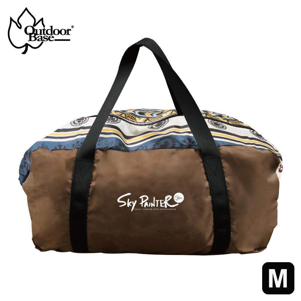 日野戶外~【Outdoorbase】彩繪天空 手提收納袋 M號 收納充氣床墊M 裝備袋 收納袋 整理袋 露營用品 充氣床收納袋