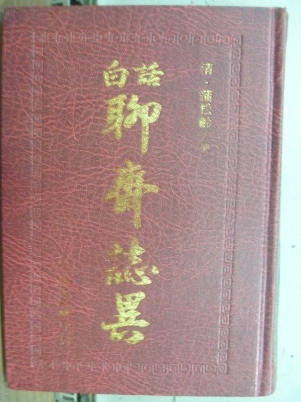 【書寶二手書T7/一般小說_MNP】白話聊齋誌異_蒲松齡_民75