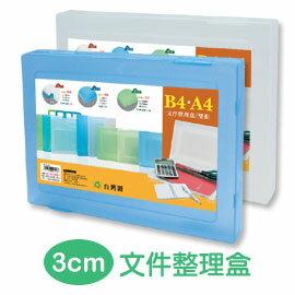 珠友 SS-10016 A4文件整理盒(雙扣)/ 3CM