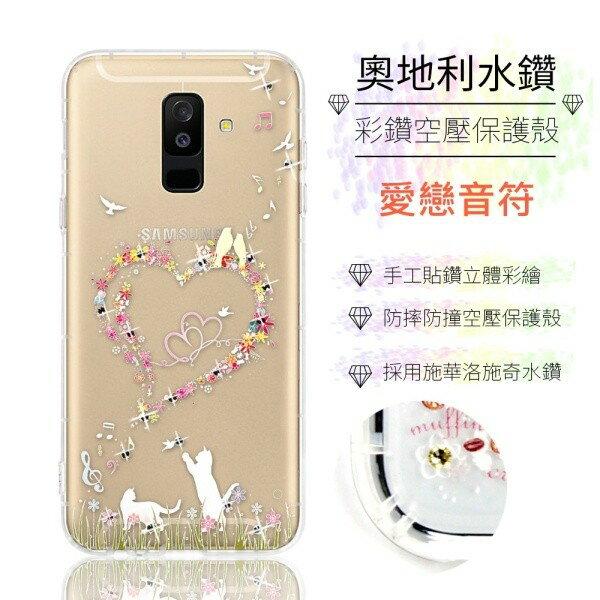 【奧地利水鑽】Samsung Galaxy A6+ / A6 Plus 水鑽空壓氣墊手機殼(愛戀音符)