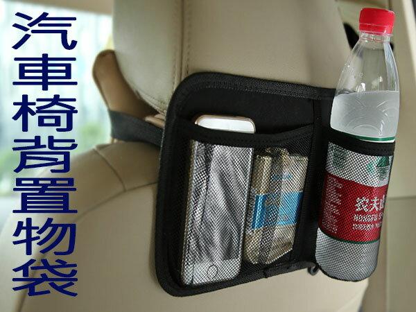 BO雜貨【SV6243】韓版 多功能汽車頭枕椅背置物收納掛袋 車載收納掛袋 置物架 收納袋