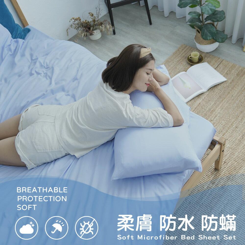 清新素色防水防蹣信封式薄枕套【天空藍】|保潔墊|床包|枕套(45x75cm)台灣製【618年中慶】