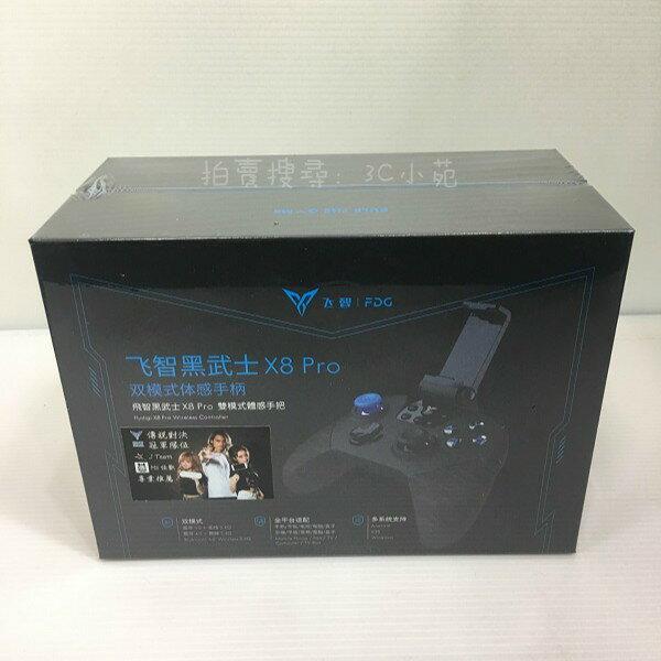 【Fun心玩】免運 飛智 黑武士 X8 PRO (含手機支架+激活器) 藍牙 遊戲搖桿 手把 絕地求生 傳說對決 荒野對決