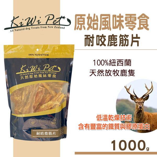 KIWIPET耐咬鹿筋片-1000g
