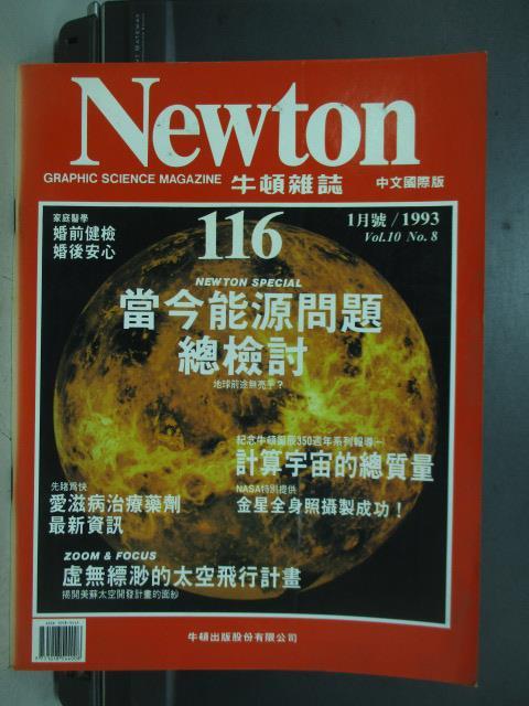 【書寶二手書T1/雜誌期刊_QCL】牛頓_116期_當今能源問題總檢討等