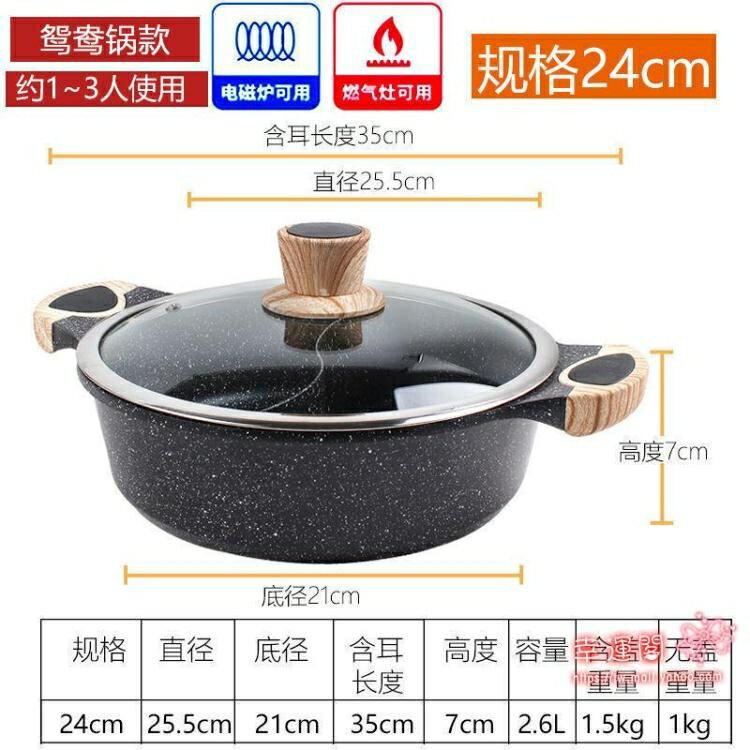 鴛鴦鍋 火鍋鍋家用麥飯石大容量不黏鍋具火鍋盆涮鍋干鍋電磁爐T