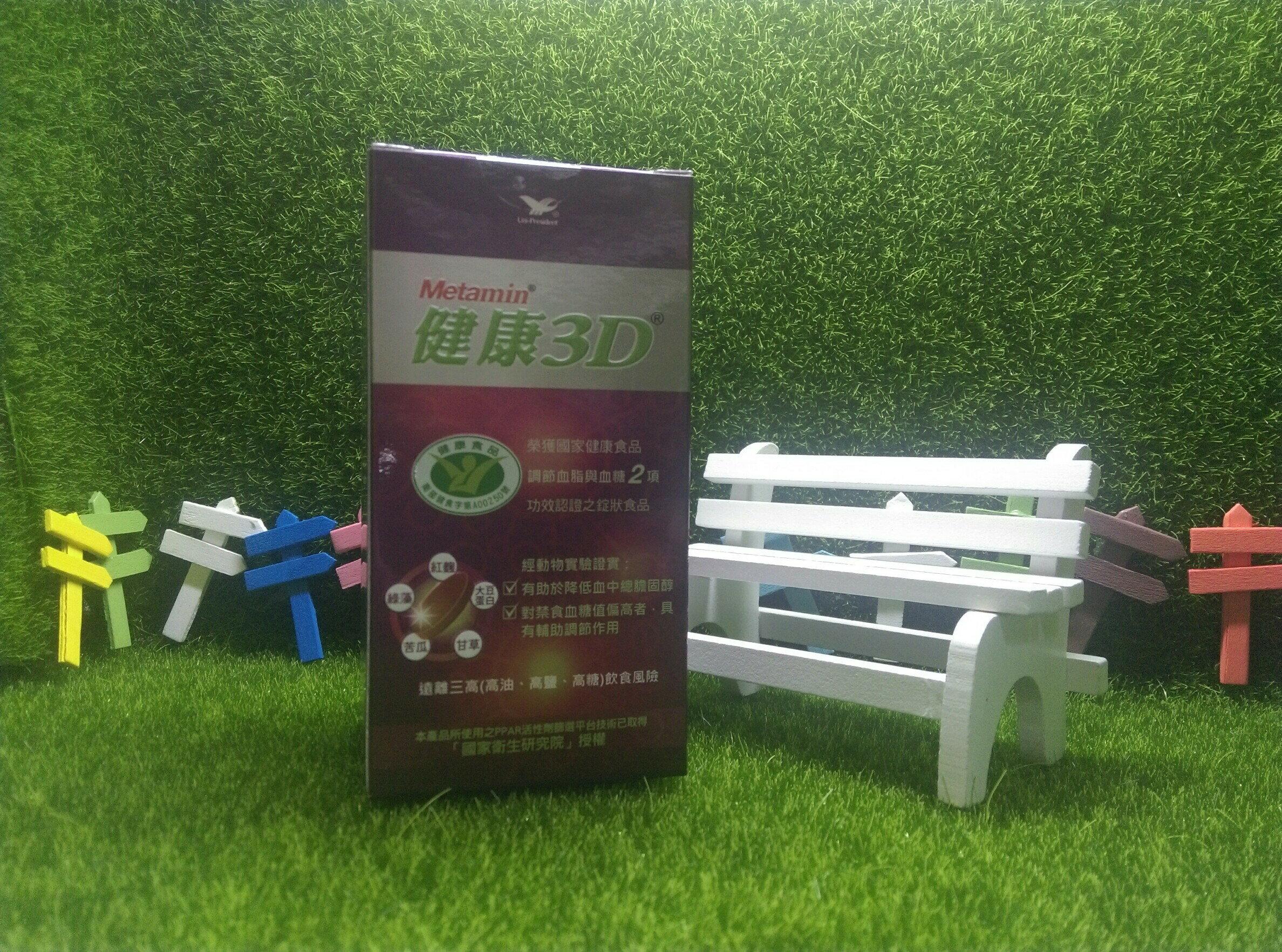 健康3D 90錠/瓶#統一 Metamin