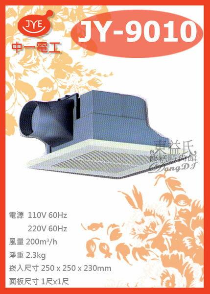 JY-9010浴室通風扇超峰型 中一電工 排風扇 排風機 抽風機【東益氏】售阿拉斯加 亞普牌 國際牌