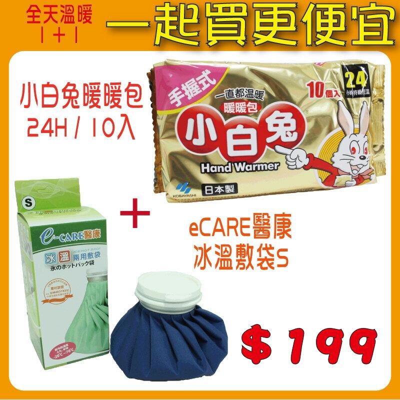 【醫康生活家】小白兔暖暖包(手握式) 24H 10入/包 + E-CARE醫康冰溫兩用敷袋S號 暖暖組合