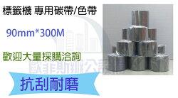 【歐菲斯辦公設備】 條碼機 標籤機 專用碳帶/色帶  抗刮耐磨  90mm*300M