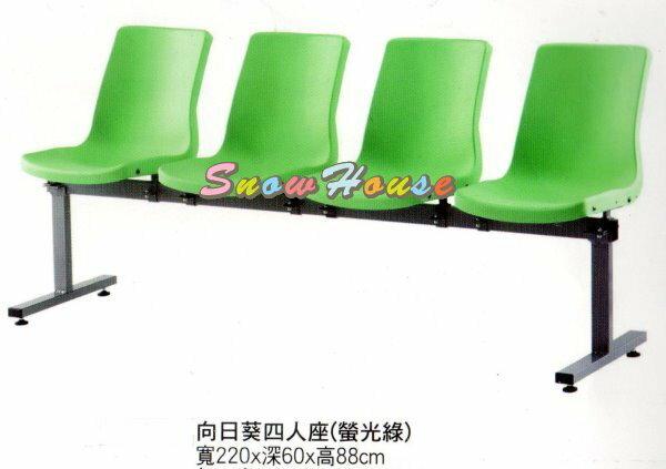 ╭~雪之屋居家 館~╯336~08 向日葵四人座排椅  公共椅  等候椅