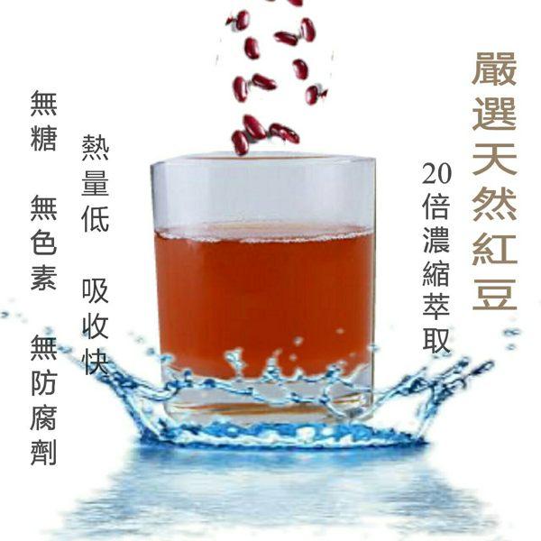 {清新自在}紅豆水40g