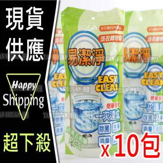 【姍伶】易潔淨 EasyClean 洗衣槽清潔粉 250g X 10包