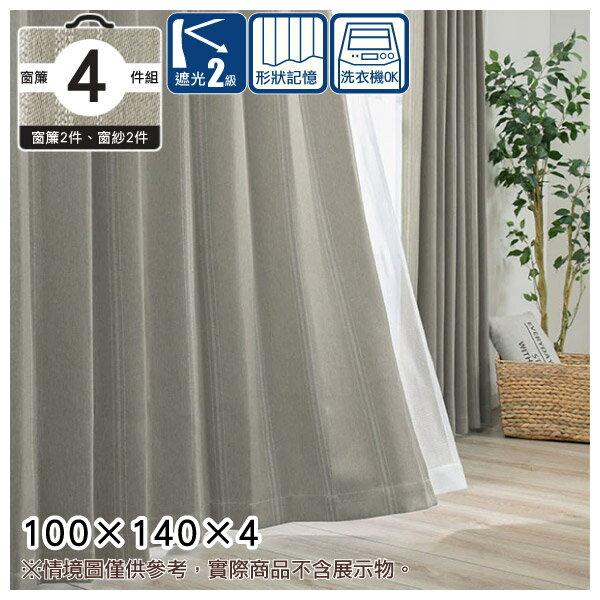 窗簾4件組 N-LIGA GY 100×140×4 NITORI宜得利家居 0