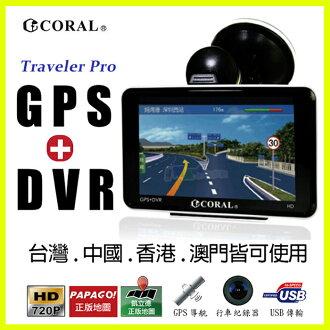 CORAL TP-668 四合一機種全功能行車紀錄器 導航機 GPS軌跡記錄 內建8G 贈8G記憶卡