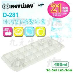 【九元生活百貨】聯府 D-281 冰河21格製冰盒 製冰格