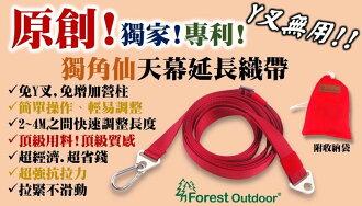 【【蘋果戶外】】ForestOutdoor 獨角仙天幕延伸織帶2M~4M快速調整蝶型楓葉型TP250適用免Y插