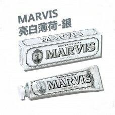 易集GO商城(南投店)-義大利MARVIS 亮白薄荷牙膏-銀/牙膏界的愛瑪仕-75ml-5110155
