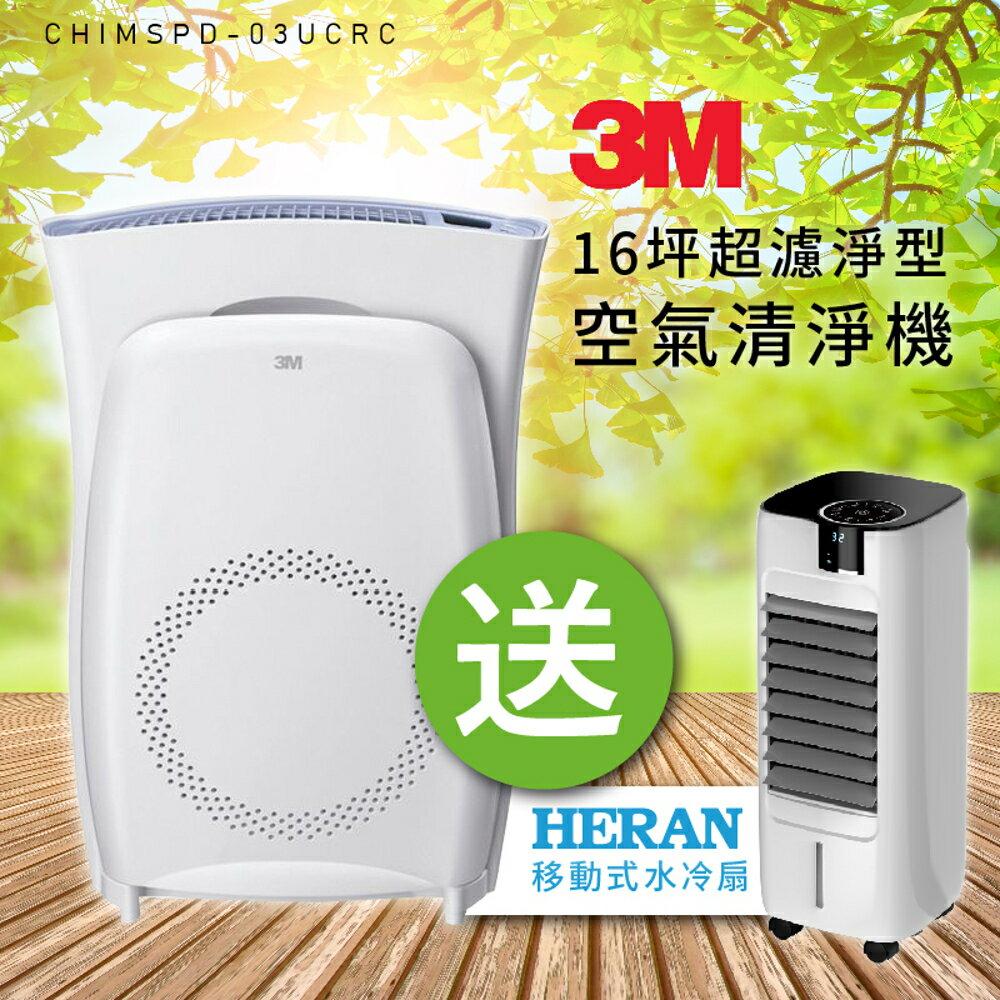 【買就送】3M 16坪超濾淨行空氣清淨機 加碼送HERAN移動式水冷扇 清淨機 過敏 除塵 風扇 循環扇