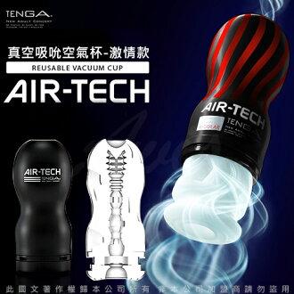 情趣用品-日本TENGA AIR-TECH TENGA首款重複使用 空氣飛機杯 黑色激情型