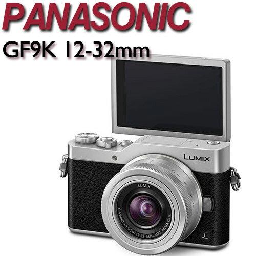 【★送32G卡+清潔好禮】Panasonic DC-GF9 +12-32mm KIT 變焦鏡組 微單眼【平行輸入】 →ATM / 黑貓貨到付款 加碼送防潮箱027AN(含乾燥劑)