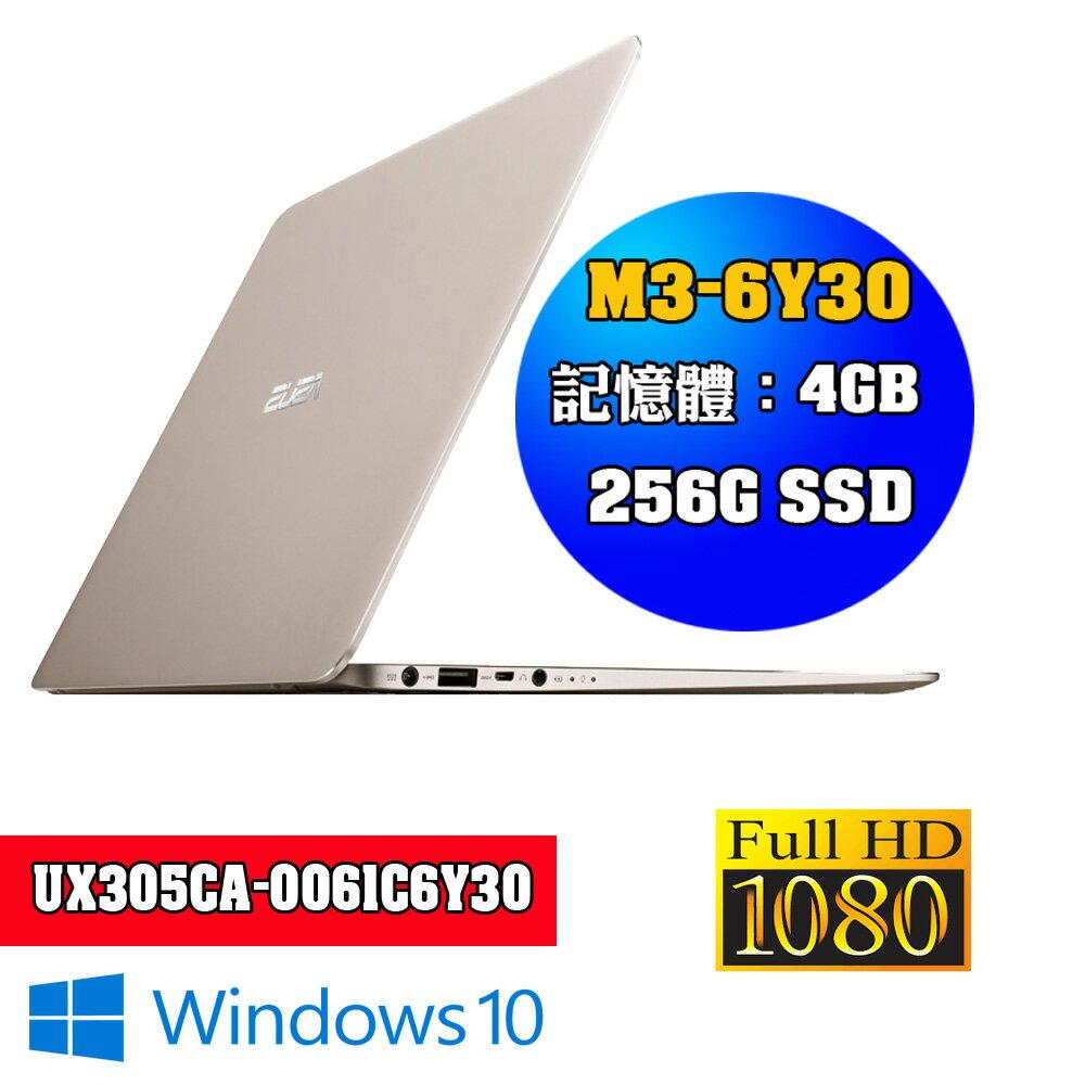 ASUS ZenBookUX305CA-0061C6Y30 13吋筆電(M3-6Y30/256G/4G 【DR.K3C】