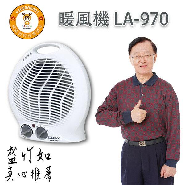 買樂購 LAPOLO 電暖器 冷暖兩用 (LA-970)