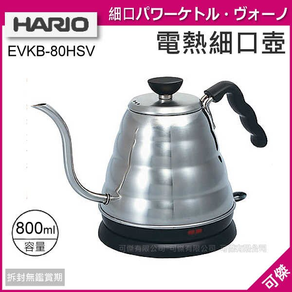 可傑  HARIO  EVKB-80TW-HSV  V60 雲朵不鏽鋼電熱細口壺 手沖壺 Buono 公司貨 800ml