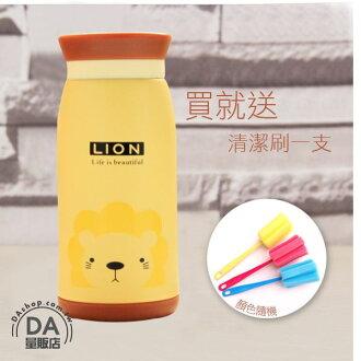 《DA量販店》送刷子 不鏽鋼 真空 米色獅子 動物大肚杯 保溫杯 保溫瓶 350ml(84-0035)