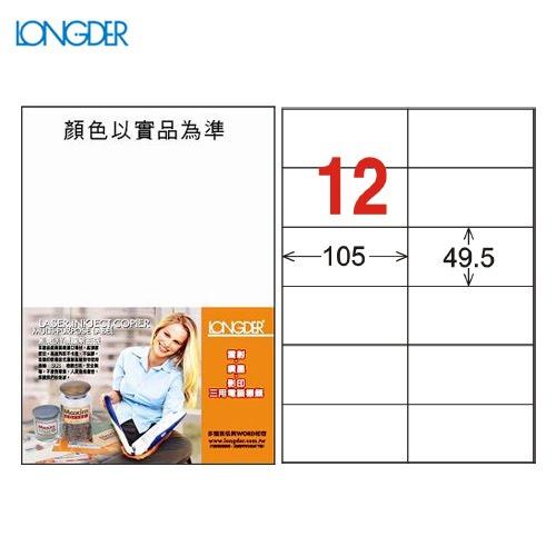 辦公小物嚴選~龍德A4三用電腦標籤(雷射噴墨)LD-832-W-A(白)12格(105張盒)(列印標籤)