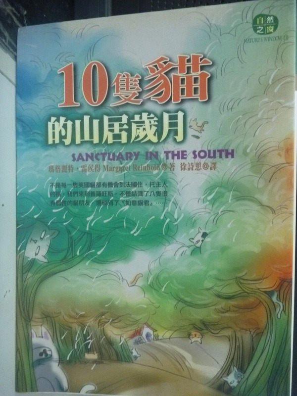【書寶二手書T2/翻譯小說_LIV】10隻貓的山居歲月_瑪格麗特‧雷侯德