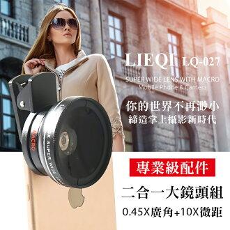 LIEQI 正品 0.45X 廣角 10X微距 【E2-044】 專業級自拍鏡頭 無暗角 LQ-027 自拍 廣角鏡頭 夾式鏡頭