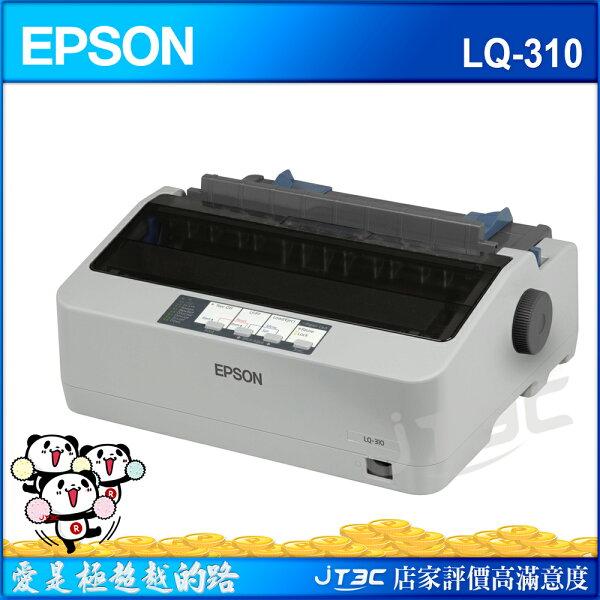 EPSONLQ-310原廠公司貨點陣印表機※回饋最高2000點