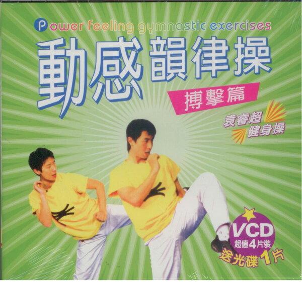 動感韻律操搏擊篇5VCD