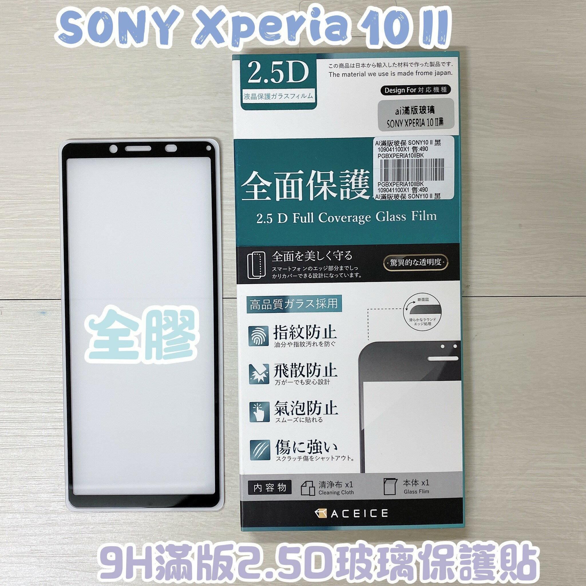 """""""扛壩子"""" Sony Xperia 10 II 6吋 滿版全膠 2.5D AI 9H鋼化螢幕玻璃保護貼"""