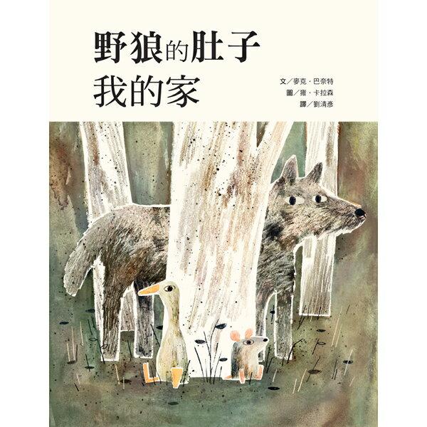 維京 i Book:【維京國際】野狼的肚子我的家