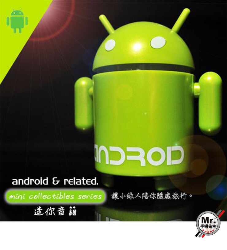 Android小綠人公仔造型音樂喇叭 可插卡 隨身碟 AUX音源輸入 造型喇叭音箱