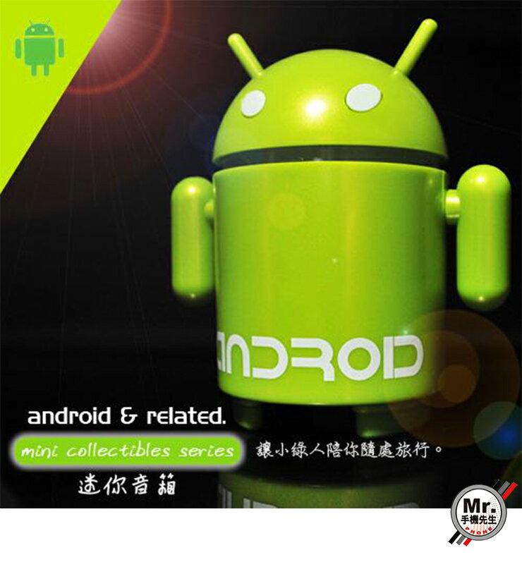 <br/><br/>  Android小綠人公仔造型音樂喇叭 可插卡 隨身碟 AUX音源輸入 造型喇叭音箱<br/><br/>