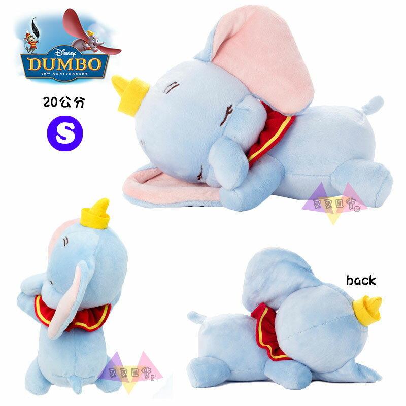 叉叉日貨 迪士尼小飛象Dumbo趴姿休眠睡覺絨毛玩偶娃娃S號20公分 日本正版【Di47330】