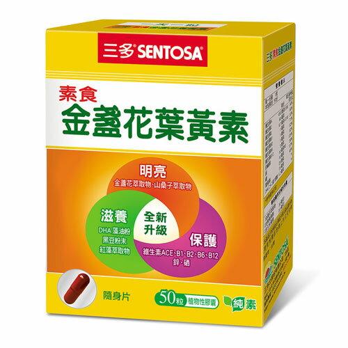 三多素食金盞花葉黃素植物性膠囊50粒【愛買】