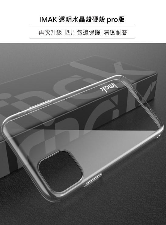 【愛瘋潮】 99免運  Imak Apple iPhone 11 (6.1吋)  羽翼II水晶殼(Pro版) 硬殼 透明 吊飾孔 全包