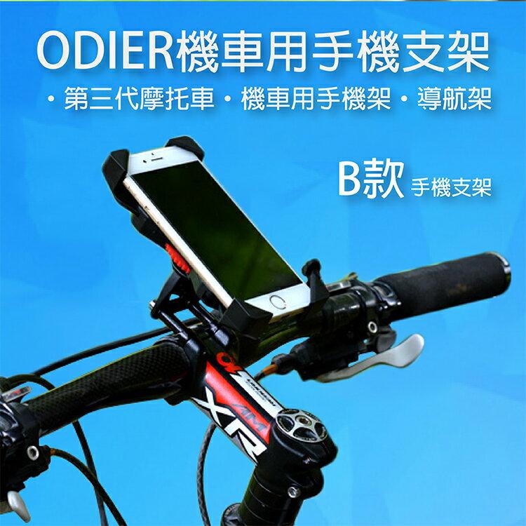 攝彩@ODIER 第三代 單車手機支架-B款 把手型 導航架 自行車 手機架 四爪 四角 鷹爪 機車 檔車 四爪手機座