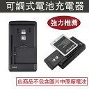 SAMSUNG Galaxy Grand Max G720【可調式充電器】便利充電器